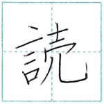 読1.15