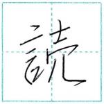 読2.13