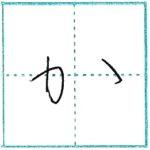 (Re-upload)ひらがなを書こう Let's write hiragana か[ka] が[ga]