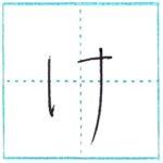 (Re-upload)ひらがなを書こう Let's write hiragana け[ke] げ[ge]