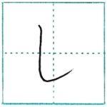 (Re-upload)ひらがなを書こう Let's write hiragana し[shi] じ[ji]