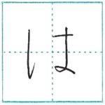 (Re-upload)ひらがなを書こう Let's write hiragana は[ha] ば[ba] ぱ[pa]