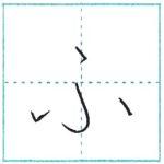 (Re-upload)ひらがなを書こう Let's write hiragana ふ[fu] ぶ[bu] ぷ[pu]