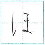 (Re-upload)ひらがなを書こう Let's write hiragana ほ[ho] ぼ[bo] ぽ[po]