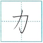 カタカナを書こう Let's write katakana カ[ka] ガ[ga]