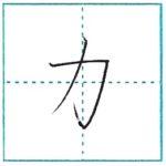 (Re-upload)カタカナを書こう Let's write katakana カ[ka] ガ[ga]