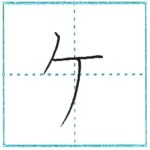 (Re-upload)カタカナを書こう Let's write katakana ケ[ke] ゲ[ge]