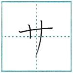 (Re-upload)カタカナを書こう Let's write katakana サ[sa] ザ[za]
