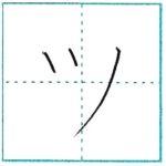 カタカナを書こう Let's write katakana ツ[tsu] ヅ[zu]