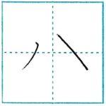 (Re-upload)カタカナを書こう Let's write katakana ハ[ha] バ[ba] パ[pa]