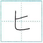 (Re-upload)カタカナを書こう Let's write katakana ヒ[hi] ビ[bi] ピ[pi]