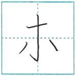 (Re-upload)カタカナを書こう Let's write katakana ホ[ho] ボ[bo] ポ[po]