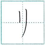 (Re-upload)カタカナを書こう Let's write katakana リ[ri]