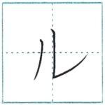 (Re-upload)カタカナを書こう Let's write katakana ル[ru]