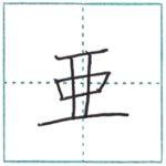 漢字を書こう 楷書 亜[a] Kanji regular script