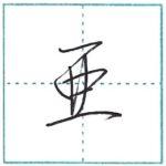少し崩してみよう 行書 亜[a] Kanji semi-cursive