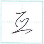草書にチャレンジ 亜[a] Kanji cursive script