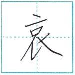 漢字を書こう 楷書 哀[ai] Kanji regular script