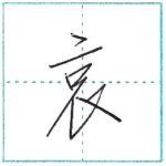 少し崩してみよう 行書 哀[ai] Kanji semi-cursive
