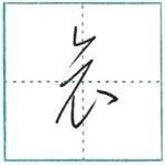 草書にチャレンジ 哀[ai] Kanji cursive script