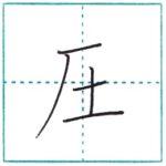 漢字を書こう 楷書 圧[atsu] Kanji regular script