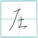 少し崩してみよう 行書 圧[atsu] Kanji semi-cursive