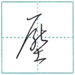 草書にチャレンジ 圧(壓)[atsu] Kanji cursive script