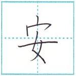 漢字を書こう 楷書 安[an] Kanji regular script