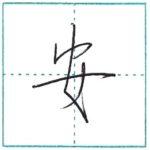 少し崩してみよう 行書 安[an] Kanji semi-cursive