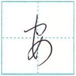 草書にチャレンジ 安[an] Kanji cursive script