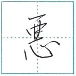少し崩してみよう 行書 悪[aku] Kanji semi-cursive