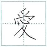 漢字を書こう 楷書 愛[ai] Kanji regular script