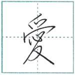 少し崩してみよう 行書 愛[ai] Kanji semi-cursive