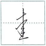 草書にチャレンジ 愛[ai] Kanji cursive script