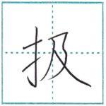 漢字を書こう 楷書 扱[atsuka] Kanji regular script