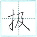 少し崩してみよう 行書 扱[atsuka] Kanji semi-cursive