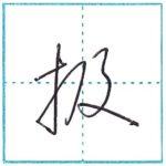 草書にチャレンジ 扱[atsuka] Kanji cursive script