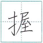 漢字を書こう 楷書 握[aku] Kanji regular script