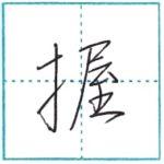 少し崩してみよう 行書 握[aku] Kanji semi-cursive
