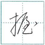 草書にチャレンジ 握[aku] Kanji cursive script