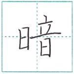 漢字を書こう 楷書 暗[an] Kanji regular script