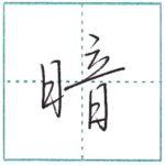 少し崩してみよう 行書 暗[an] Kanji semi-cursive