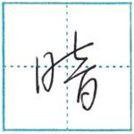 草書にチャレンジ 暗[an] Kanji cursive script