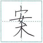 漢字を書こう 楷書 案[an] Kanji regular script