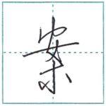 少し崩してみよう 行書 案[an] Kanji semi-cursive