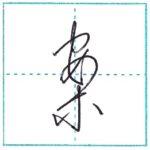 草書にチャレンジ 案[an] Kanji cursive script