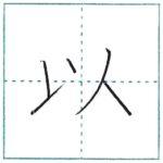 漢字を書こう 楷書 以[i] Kanji regular script