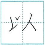 少し崩してみよう 行書 以[i] Kanji semi-cursive