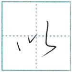 草書にチャレンジ 以[i] Kanji cursive script