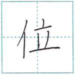 漢字を書こう 楷書 位[i] Kanji regular script